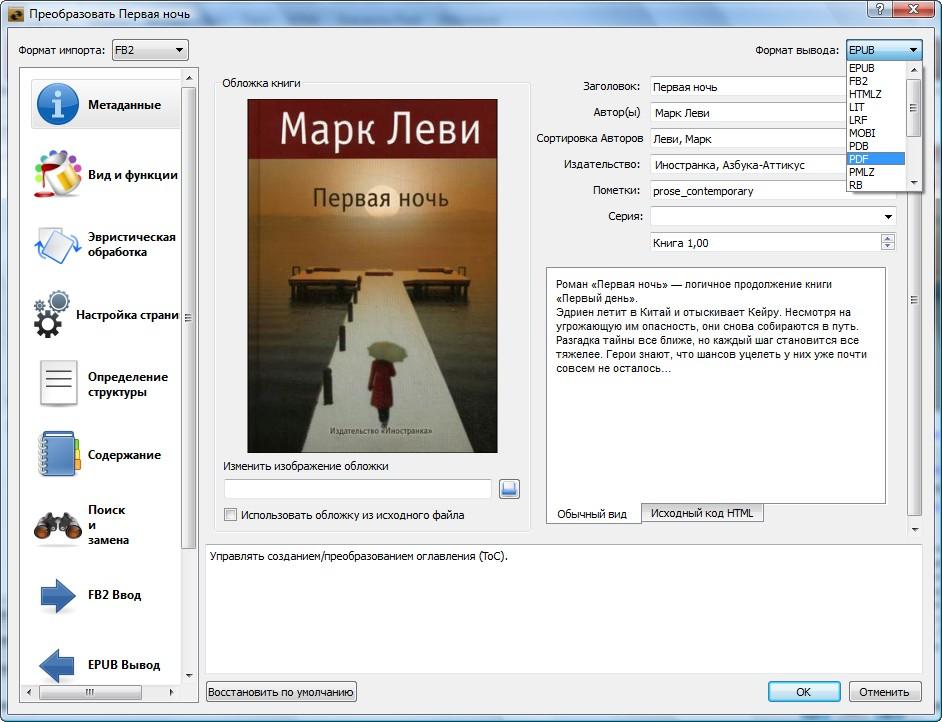 программа для конвертирования в fb2